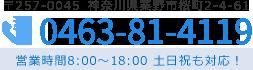 神奈川県秦野市桜町2-4-61 0463-81-4119